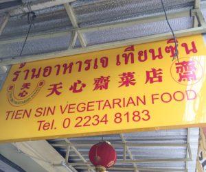 vegan food at Tien Sin in Bangkok