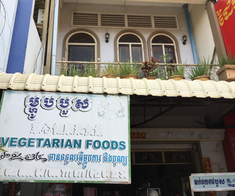 Vegetarian Foods Restaurant, Battambang, vegan food, vegan restaurant, Cambodia, vegan travel