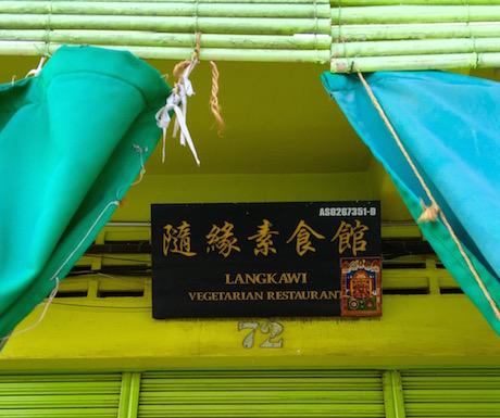 Langkawi Vegetarian Restaurant in Kuah Town