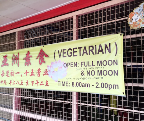 It's all about timing when you want to eat vegan food in Kuah Town.