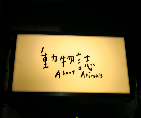 About Animals vegan restaurant in Taipei