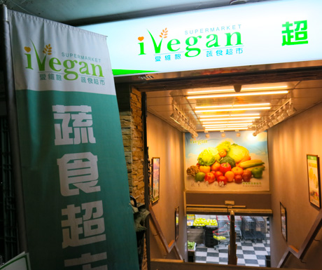 iVegan is an all vegan supermarket in Taipei