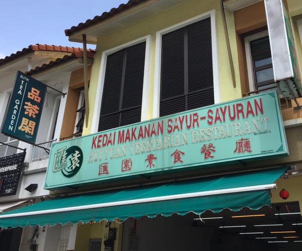 Melaka Vegan Food - Hui Yuan 2