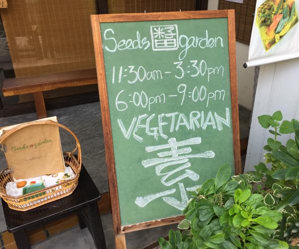 Melaka Vegan Food - Seeds Garden 1