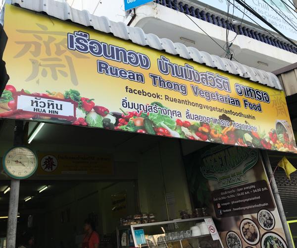 Hua Hin Vegan Food 1
