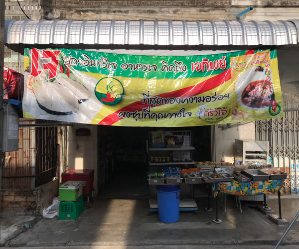 Tian Xing vegan restaurant Hat Yai