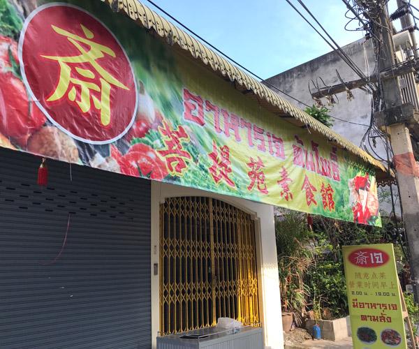 vegan Hat Yai closed restaurant 3